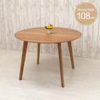 107cm 丸テーブル ダイニングテーブル 4本脚 ナチュラル  cote-359 オーク突板 円 おしゃれ