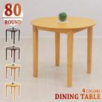 丸テーブル 80cm  ダイニング テーブル 丸型 ac80-360 かわいい カフェ  円形 丸 ラウンド テーブル 2人用 木製 アウトレット