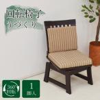 ダイニングチェア 回転椅子 1脚入 ダークブラウン fuget-ch-360dbr うづくり 和風 クッション ファブリック 椅子 イス チェア アウトレット 5s-1k th815nk 160
