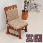 ダイニングチェア 回転椅子 1脚入 ライトブラウン fuget-ch-360lbr うづくり 和風 クッション ファブリック 椅子 イス チェア アウトレット 5s-1k th815nk 160