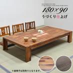 座卓 ローテーブル リビングテーブル 幅180cm hado-355 モダン ちゃぶ台 和風 うずくり 木製 テーブル ライトブラウン ダークブラウン