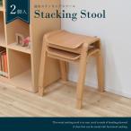 スタッキングスツール オーク 2脚セット hp14marut360-ok2 積み重ね可能 木製 玄関椅子 収納 イス アウトレット