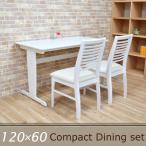 ショッピングダイニングテーブル ダイニングテーブルセット 3点 幅120cm×60cm T脚  kt120-3-beti371wh   ホワイト色 白色 コンパクト  北欧 カフェ 2人用  360 アウトレット