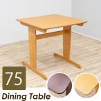 Yahoo!ダイニングルームダイニングテーブル 幅75cm  kt75-371 テーブル ダークブラウン色 ナチュラル色 ミニテーブル 机  正方形 木製  2人用 かわいい  シンプル 360 アウトレット
