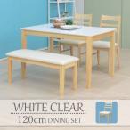 ショッピングダイニングテーブル クリア塗装 ダイニングテーブルセット 4点セット 4人掛 kurosu120-4-360 120×75 ホワイト 白色 クリア ツートン 木製 北欧 モダン アウトレット 14s-3k