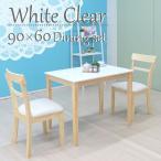 クリア塗装 ダイニングテーブルセット 3点セット 2人掛 90cm kurosu90-3-meri360 90×60 ホワイト 白色 クリア バイカラー 木製 アウトレット 11s-2k so
