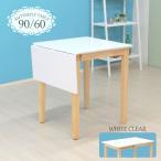伸縮式 ダイニングテーブル 伸縮 折りたたみ 伸長式 60cm 90cm kurosu-360 天板/ホワイト フレーム/クリアナチュラル 白木 伸張式