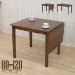 ダイニングテーブル 伸縮式 幅120/80cm ウォールナット色 木製 mac120bata-360wn 2人用 モダン レトロ コンパクト バタフライテーブル 作業台 4s-1k-210 hr