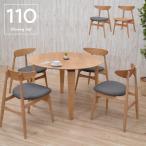 110cm ダイニング 丸テーブルセット 5点 オーク marut150-5-351 ナチュラル色 選べる 板座/クッション 4人掛け