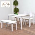 在庫限り アウトレット ダイニングテーブルセット 4点セット 120cm 白 mindi120-4-371 椅子 2脚 ベンチ 4人 ホワイトウォッシュ モダン 木製 北欧 360  ss