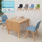 ショッピングダイニングテーブル 伸縮式 ダイニングテーブルセット 3点セット 120/80cm mt120bata-3-pani339naok 2人掛け ダイニングセット ナチュラルオーク色/NA-OAK 北欧 11s-3k