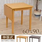 アウトレット 伸長式 ダイニングテーブル  60 60 90 バタフライ pot-360 選べる2色ナチュラル/ダークブラウン 伸縮 片バタテーブル