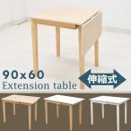 伸縮式 ダイニングテーブル 幅60cm 90cm pt2 meri kurosu 360 食卓テーブル クリア ナチュラル 白木 ホワイト ホワイト天板 1人 2人用 机 アウトレット