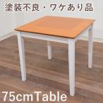 アウトレット ダイニングテーブル 75cm rabit-75-360