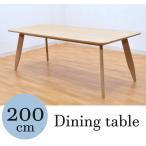 ショッピングダイニングテーブル ダイニングテーブル 幅200cm rejina-347 ナチュラル 6人用 北欧 シンプル 木製 食卓