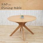 ショッピングダイニング ダイニングテーブル 丸テーブル幅110cm 高さ72cm   sbkt110-351 円形テーブル 丸 丸型 円  北欧 モダン カフェ ナチュラル オーク 木製 4人 アウトレット