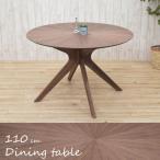 ダイニングテーブル 丸テーブル 北欧 幅110cm 高さ72cm   sbkt110-351wn 円形テーブル 丸 丸型 円  ウォールナット ブラウン 木製  アウトレット so