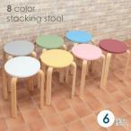 スタッキングスツール 6脚入 丸椅子 ttst-6-360 チェア 完成品 コンパクト シンプル 収納 積み重ね可能 木製 北欧 カラフル クリアナチュラル  4s-1k-145