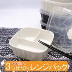 3つ仕切りレンジパック付き 食器 子供食器 陶器 お子様ランチプレート 離乳食 仕切り鉢 保存容器 仕切り皿 三つ仕切り 白い食器