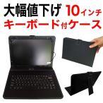 10.1インチ タブレット用キーボード付きケース microUSB ブラック タブレット付属品 アクセサリー