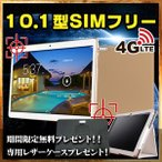 【10.1インチ 10.1型】ワンランク上のタブレット TABi108 SIMフリー LTE 4Gモデル IPS 9.6インチよりでかい【PC 本体 スマホ】
