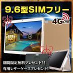 【9.6インチ 9.6型】TABi108-s960 4GモデルLTE SIMフリー IPS液晶【タブレットPC スマホ 人気 おすすめ 安い価格】