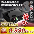 【プロジェクター】小型お手軽マルチプロジェクター UNIC UC46 LED 無線Wi-Fi接続可能 1200ルーメン Miracast DLNA Airplay ブラック
