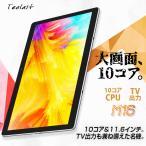 【10.6インチ 10.6型】家タブMAX 8コア 32GB IPS液晶搭載 タブレット 本体 アンドロイド【LINE 大型 人気 おすすめ 安い価格】