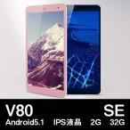 (8インチ8型)ONDA V80 SE Andoroid5.1 Z3735F IPS液晶 FHD 2G 32G 8インチ ブルー(タブレット PC 本体)