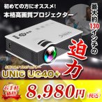 【プロジェクター】UNIC UC40+ 1200ルーメン 1080P フルHD LCD プロジェクター 液晶プロジェクター ホワイト