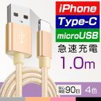 ショッピングLIGHTNING 【メール便対応】■iPhone 充電ケーブル iPhone6 USBケーブル iPad mini Lightningケーブル 1m