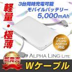 【送料無料】■5000mAh ケーブル内蔵モバイルバッテリー ALPHA LING LITE 充電器 3台同時充電可能 スマホ iPhone【アイフォン スマホ 日本語説明書】
