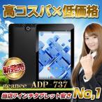 【7インチ7型】geanee ADP-738 8GB Android6.0 BT搭載【タブレット PC 本体】