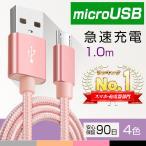 microUSBケーブル 充電 コード 1m 急速充電 スマートフォン ケーブル 充電ケーブル モバイルバッテリー (送料無料)