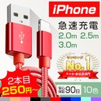 iPhone 充電ケーブル 充電器 コード 長さ 2m 2.5m 3m 急速充電 断線防止 iPhone用 XS Max XR X 8 7 6s/6/PLUS モバイルバッテリー 強化ナイロン 安心3ヵ月保証