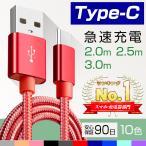TYPE-Cケーブル 充電 コード 急速充電 充電ケーブル 2m モバイルバッテリー 送料無料