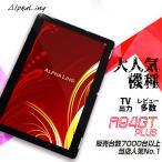 【ランキング上位常連10inchタブレット。】タブレット本体 10インチ Wi-Fiモデル RAM2GB 1280×800/WXGA 4コア ALPHALING A94GTplus