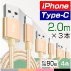 iPhone 充電 ケーブル 2m×3本セット タイプc 充電ケーブル スマホケーブル アイフォン 充電器 iPhone 11 Pro Max iPhone XR 急速充電 usb type-c 送料無料