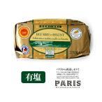有塩バター イズニーAOP 250g フレッシュバター フランス産バター フランス産 ノルマンディ トリベオウ トリブウー