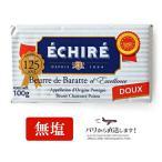 エシレバター 100g  無塩 発酵バター 食塩不使用 フランス産 パリ直送