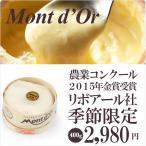モンドール チーズ リボアール社 モンドールAOP 約400g
