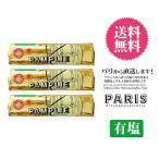 パムプリー バター 有塩バター 250g 3個セットPamplie AOC ポワトゥ シャラン産 バターロール型