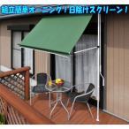 オーニング 【日よけ シェード】幅180cmタイプ TAN-523-18
