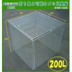 サンキン 折りたたみ可能なゴミ収集庫 GPE-200【リサイクルボックス】