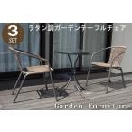 ラタン調ガーデン3点セット  ガーデン テーブル セット
