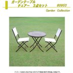 東洋石創 ガーデンテーブル チェアー3点セット 80953  椅子 イス おしゃれ オシャレ 庭 屋外 野外 ベランダ