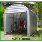 マルチヤード【3台用 シルバー色】MY-3SC 自転車置き場 屋根 サイクルハウス サイクル ガレージ