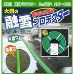 大研 家庭用融雪プロテクター 5m片面穴 KUP-05S 融雪ホース