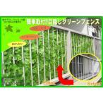 目隠しグリーンフェンス1×3m ライトグリーン 緑のカーテン グリーンカーテン