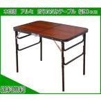木目調 折りたたみテーブル 90cmタイプ 折り畳みテーブル アウトドア